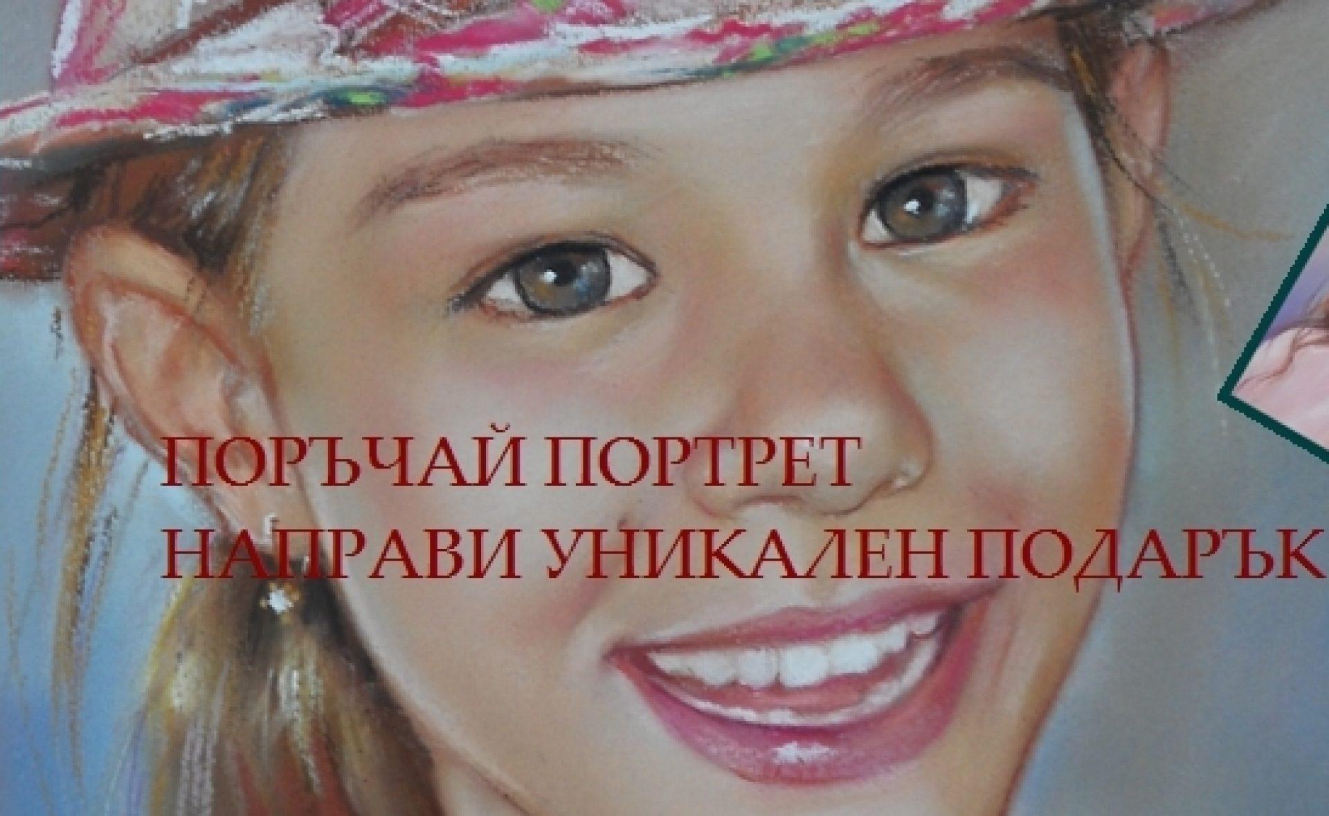 Portret On-line